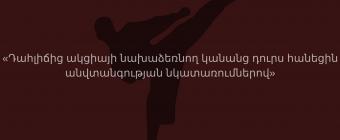 «ATTACKER-ATTACKED REVERSAL» ՔԱՐՈԶՉԱԿԱՆ ՀՆԱՐՔԸ Հ1-ի ՌԵՊՈՐՏԱԺՈՒՄ. Էդգար Վարդանյան